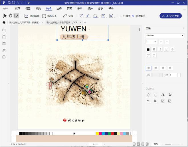 对文本资料的图像文件进行分析识别处理